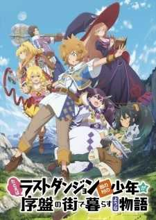 tatoeba-last-dungeon-mae-no-mura-no-shounen-ga-joban-no-machi-de-kurasu-youna-monogatari-ตอนที่-1-10-ซับไทย